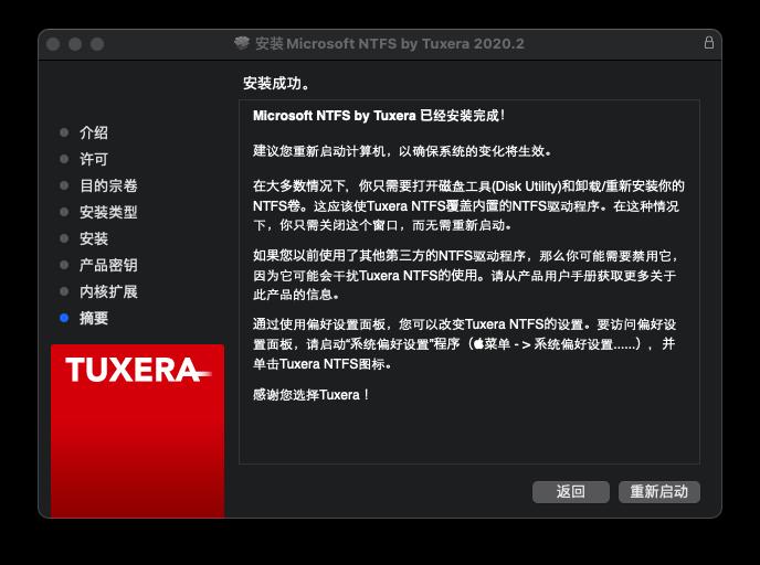 Tuxera NTFS For Mac安装界面3