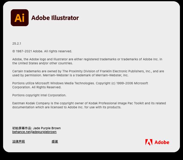 Adobe Illustrator - 关于